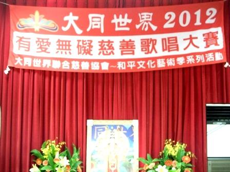 第一屆大同盃歌唱比賽