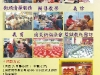 大同世界慈善學苑課程表-7