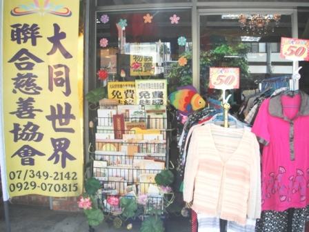 慈善義賣二手衣物