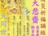 中華大同世界慈善會大悲齋