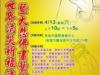 中華大同世界慈善會