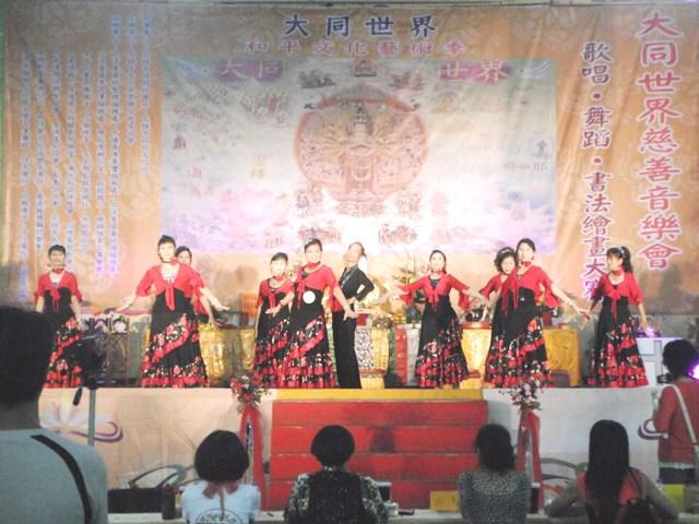 第二屆大同盃舞蹈組